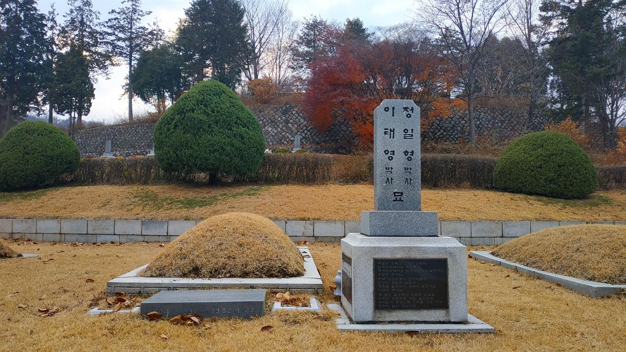 이태영 박사 - 정일형 박사 묘 이태영은 한국 최초의 여성 법조인으로 한국가정법률상담소를 세우고 여성에 대한 불평등과 인습에 맞서 싸운 인물로 유명하다.