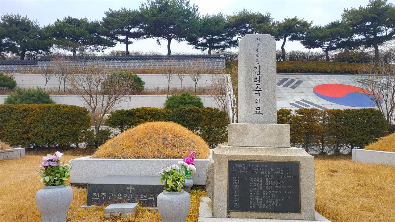 김현숙의 묘 한국 여군으로서는 최초로 대령으로 진급했는가 하면, 초대 여군처장으로 전역하기까지 여군 창설과 발전의 주역으로 활약한 김현숙은 국가유공자 제3묘역에 안장되어 있다.