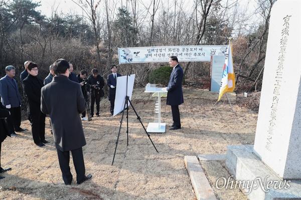 고양시는 지난 16일 덕양구 화전동 공동묘지에서 일제강점기 강제 이장된 선조들에 대한 추모식을 개최했다.