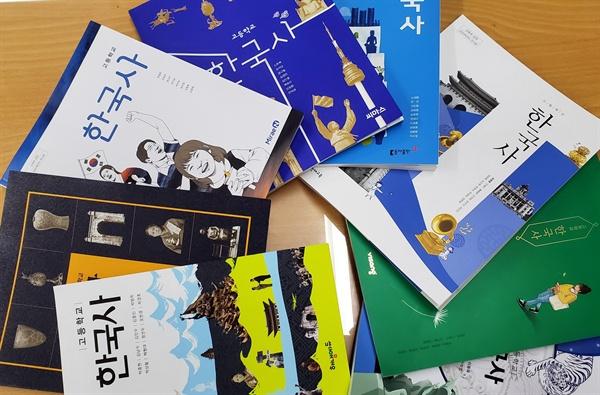 문재인 정부 시절인 올해 11월 검정을 통과한 고교<한국사> 교과서 8종.