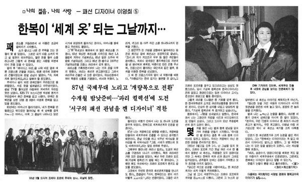"""""""한복이 '세계 옷'되는 그날까지...""""(1996. 4. 1, 경향신문) 이영희가 한복의 세계화를 위하여 개량한복에 관심을 갖기 시작한 것은 1987년이었다."""