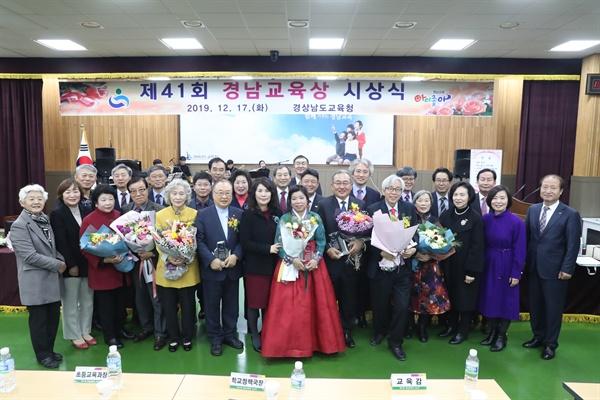 경남교육청, 제41회 경남교육상 시상.