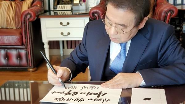 18일 전교조에 대한 응원 글을 쓰고 있는 박원순 서울시장.