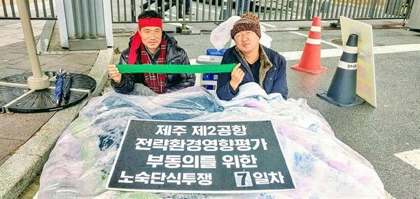 김경배 씨와 허찬란 신부는 환경부 세종청사 앞에서 제주 제2공항 백지화를 위한 농성을 하고 있다.