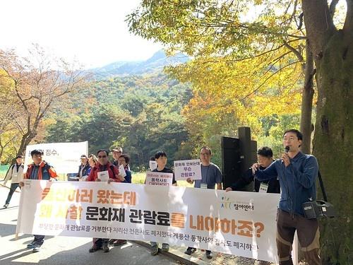 10월 26일, 계룡산 동학사 앞에서 시민캠페인단이 문화재 관람료 폐지 캠페인을 벌이고 있다
