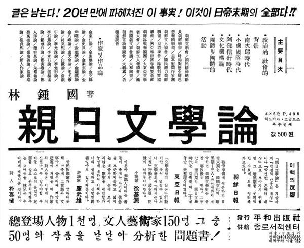 1966년 9월 10일 <동아일보>에 실린 '친일문학론' 광고. 해방 이후 처음으로 임종국 선생이 당시 유명 작가들의 친일 행적을 기록한 책이다.