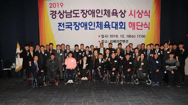 18일 오후 창원 리베라컨벤션에서 열린 '2019년 장애인체육상 시상식'과 '제39회 전국장애인체육대회 해단식'.