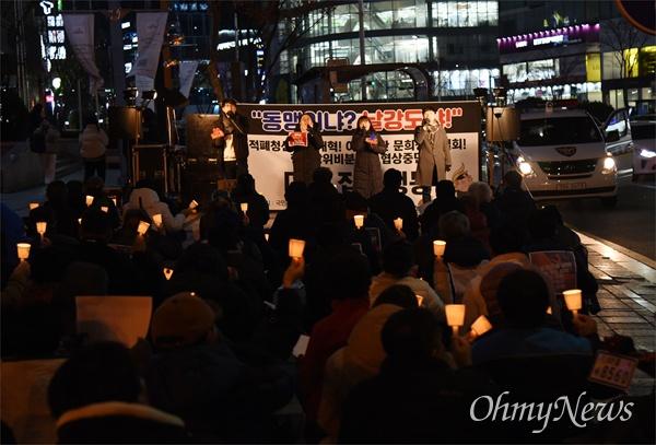 18일 저녁 대전 서구 갤러리아타임월드 백화점 앞에서 개최된 '적폐청산 검찰개혁! 아베위한 문희상안 철회! 한미방위비분담금 협상중단! 대전집중촛불행동'.