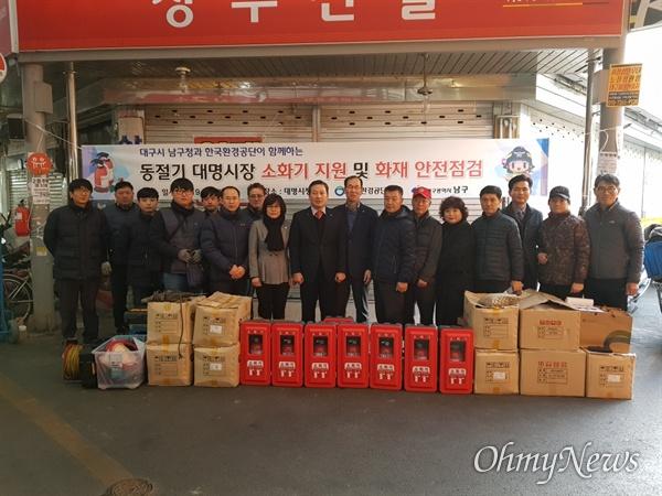 환경공단 대구경북지역본부가 대구 남구청과 함께 대명시장에서 소화기 보급에 나섰다.