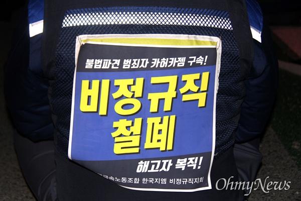 전국금속노동조합 경남지부 한국지엠창원비정규직지회 조합원의 몸벽보.