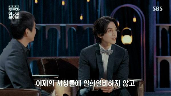 지난 18일 방영된 < 이동욱은 토크가 하고 싶어서 >이세돌 편의 한 장면