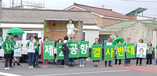 지난 2018년 6.13 지방선거에서 녹색당 제주도지사 후보로 출마했던 고은영 현 녹색당 미세먼지기후변화대책위원장의 선거 유세 모습.