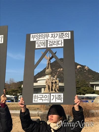 청와대 사랑채 분수대 앞에 소위 '정상가족'을 나타내는 동상에 빈곤사회연대 활동가들이 영정 틀을 씌웠다. 정부에서 주장하는 '정상가족'이라는 개념이 사망했다는 뜻이다.