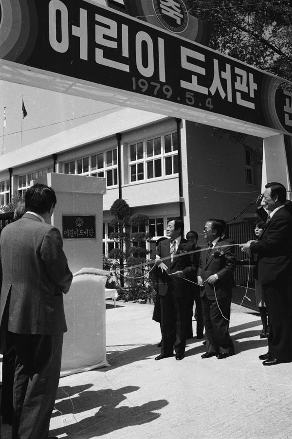서울시립어린이도서관 개관식 1979년 5월 4일 시립아동병원 자리에 서울시립어린이도서관(지금의 서울특별시교육청 어린이도서관)이 문을 열었다. 사진에 보이는 2층 짜리 건물이 지금의 어린이도서관 '문화관'이다.