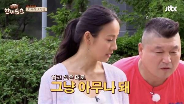 JTBC <한끼줍쇼> 방송 화면