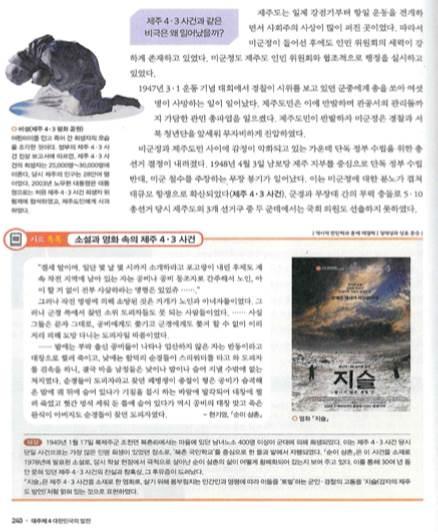 해냄에듀가 발행한 고등학교 한국사 교과서  4.3에 대해 문화예술 분야를 통해 설명하는 해냄에듀의 한국사 교과서