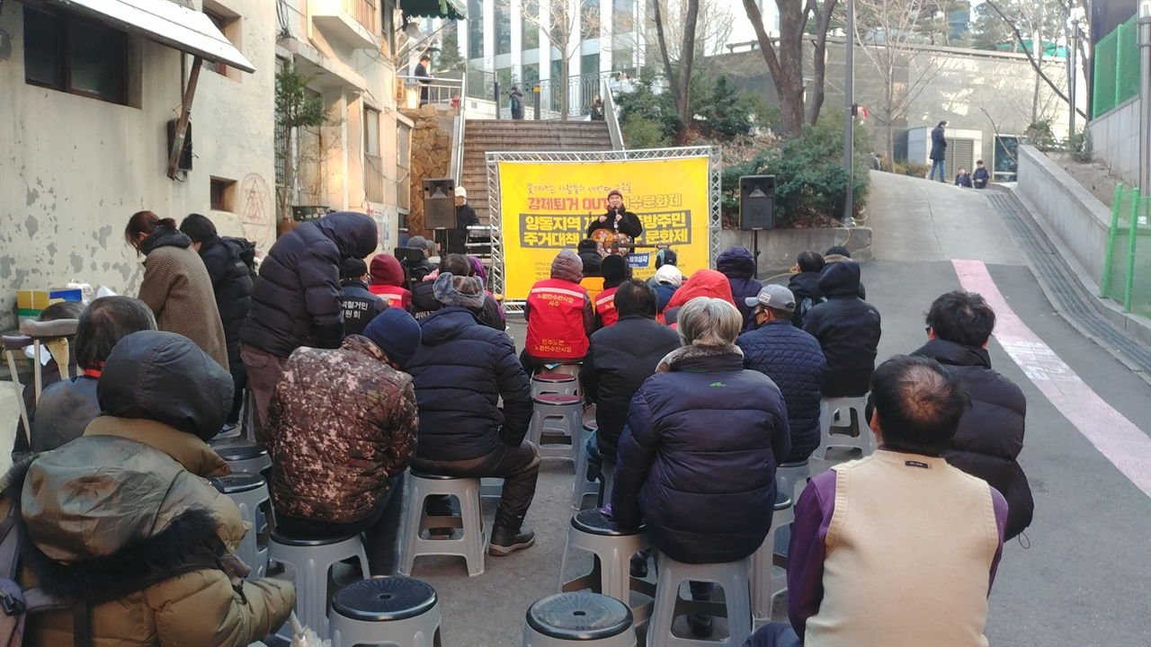 세수 문화제 12월 19일, 양동 11지구 쪽방에서 열린 '양동지역 재개발 쪽방 주민 주거대책 마련을 위한 문화제'