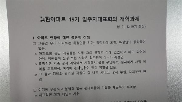 <○○아파트 19기 입주자대표회의 개혁과제>라는 제목의 7장짜리 자료를 심혈을 기울여 작성했다.