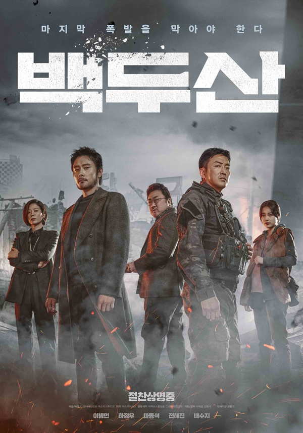 영화 <백두산> 포스터