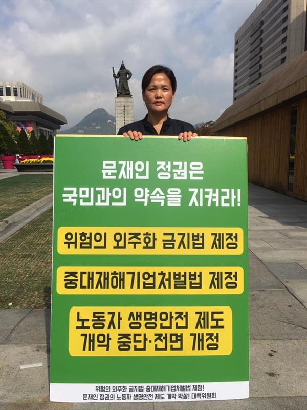 중대재해기업처벌법 제정을 요구하며 광화문광장에서 1인시위하고 있는 김미숙씨.