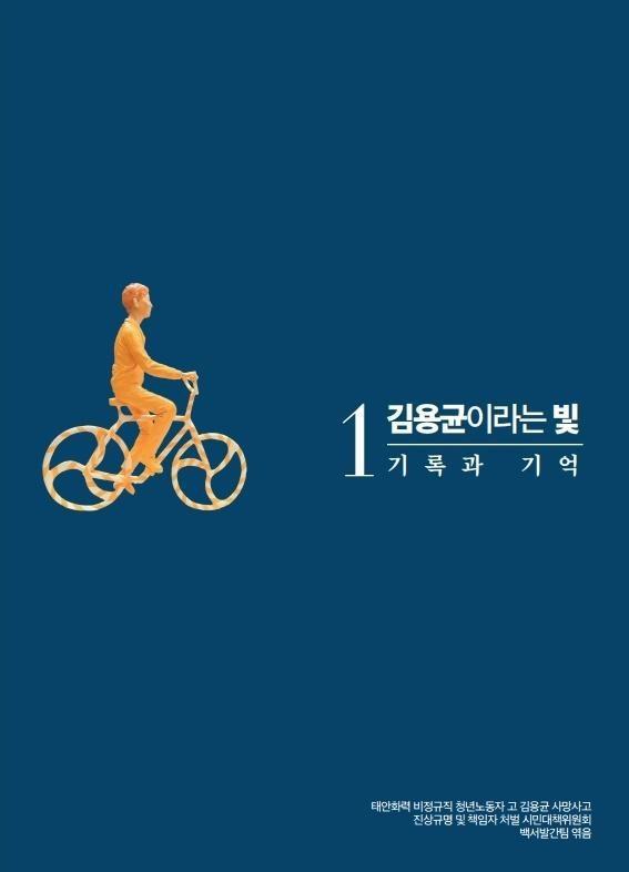 2019년 8월에 발간한 백서 <김용균이라는 빛> 1권. 지난 2018년 겨울 62일간의 투쟁 기록을 담았다.