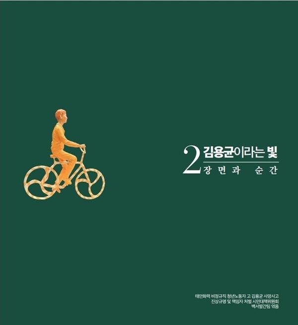 <김용균이라는 빛> 2권.