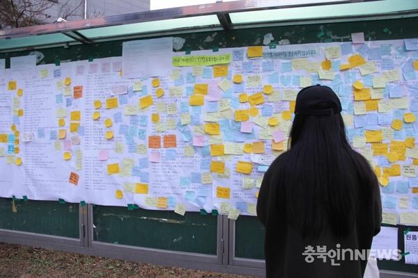 13일 '단톡방 성추행' 사건이 불거진 충북대학교 캠퍼스 안 게시판 ⓒ충북인뉴스 계희수