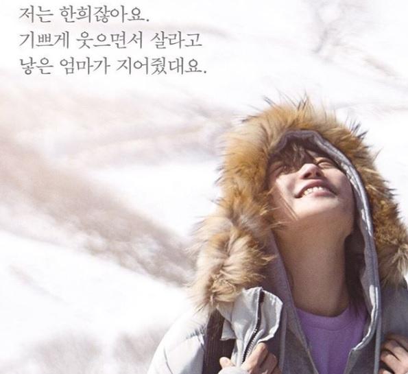 영화 <바람의 언덕> 소셜미디어 홍보 자료.