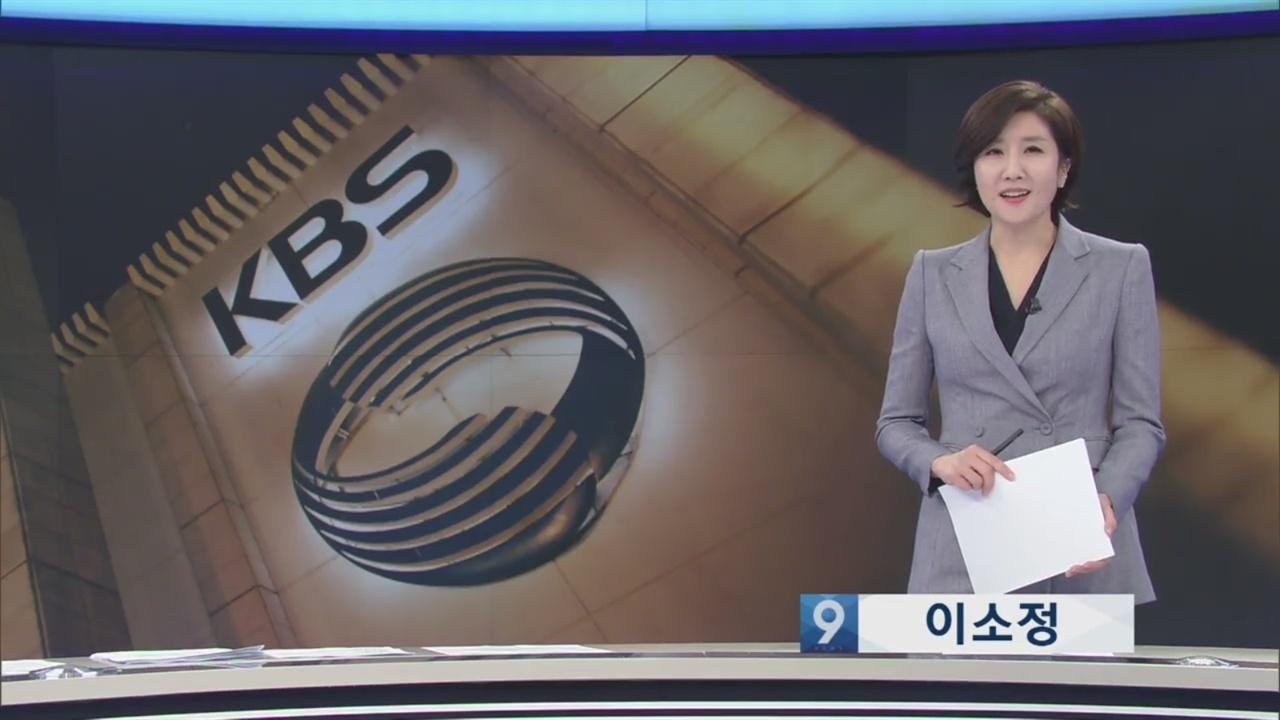 KBS <뉴스9>의 한 장면