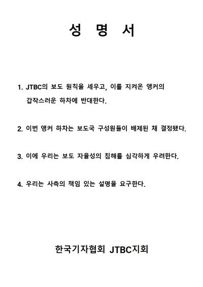 한국기자협회 JTBC지회에서 손석희 사장 JTBC '뉴스룸' 하차와 관련해서 낸 성명서