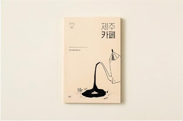 재주상회가 펴낸 단행본 '제주카페'(재주상회 제공).