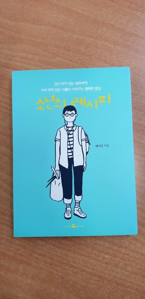 책 <소년의 레시피> 이 책에 나오는 따스한 기운을 우리집에 전달받기를 바랍니다.