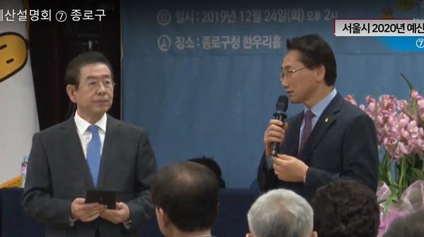 박원순 서울시장(왼쪽)과 김영종 종로구청장이 12월 24일 오후 2시 종로구청에서 열린 서울시 예산안 설명회에서 주민들의 질문에 답하고 있다.