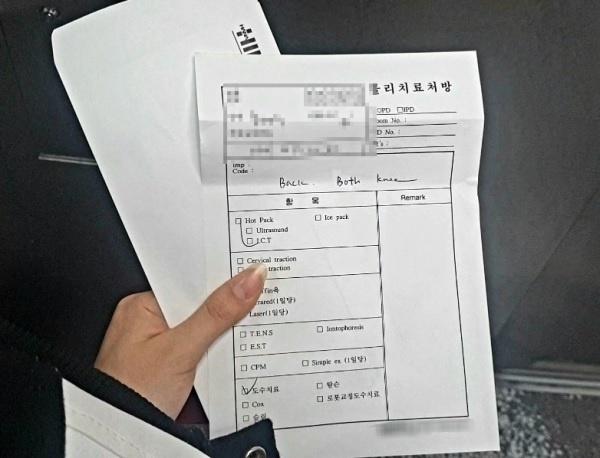 춘천 시내 ㅎ 병원의 정형외과에서 기자가 도수치료를 받기 위해 받은 진단서 사진.