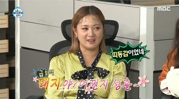 MBC 예능 프로그램 <나 혼자 산다>에 출연중인 박나래
