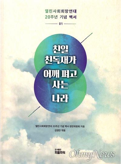 열린사회희망연대가 펴낸 <친일-친독재가 어깨 펴고 사는 나라> 책 표지.