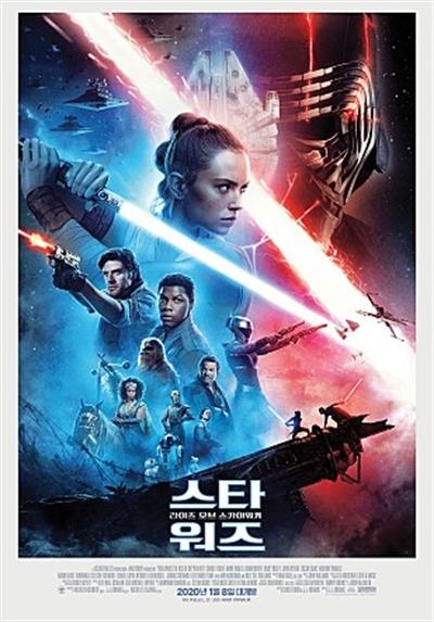 영화 <스타워즈: 라이즈 오브 스카이워커>의 메인 포스터