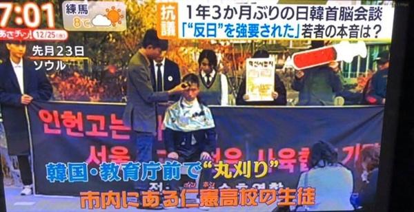 지난 25일 일본의 민영방송 TBS의?아침 정보-보도 프로그램 '아사짱(あさチャン)' 에서 '반일을 강요당한 젊은이의 속마음은?'이라는 제목으로?학수연의 활동을 보도했다.