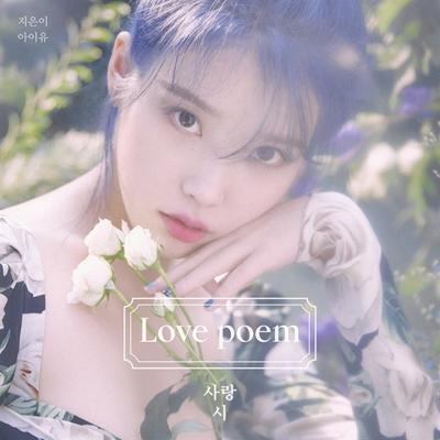 아이유의 미니 앨범 < Love Poem >은 다양한 방식으로 사랑과 연대를 노래했다.