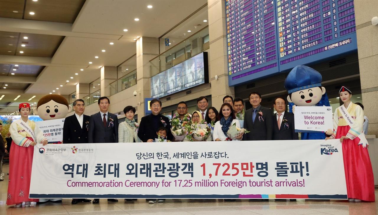 1,725만번째 한국을 방문한 인도네시아 에코 프라세티오 가족 환영 사진