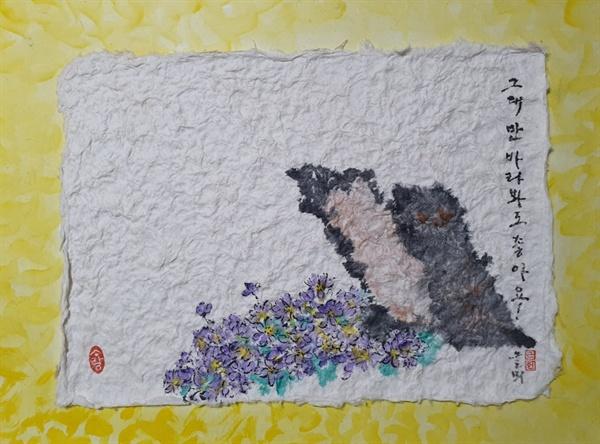 전시 작품 2 항산(늘뫼)의 작품 2