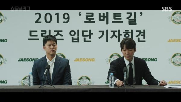 SBS <스토브리그>의 한 장면. 백승수 단장(오른쪽)은 여러 비난을 감수하고 '외국인 선수' 로버트 길과의 계약을 성사시켰다.