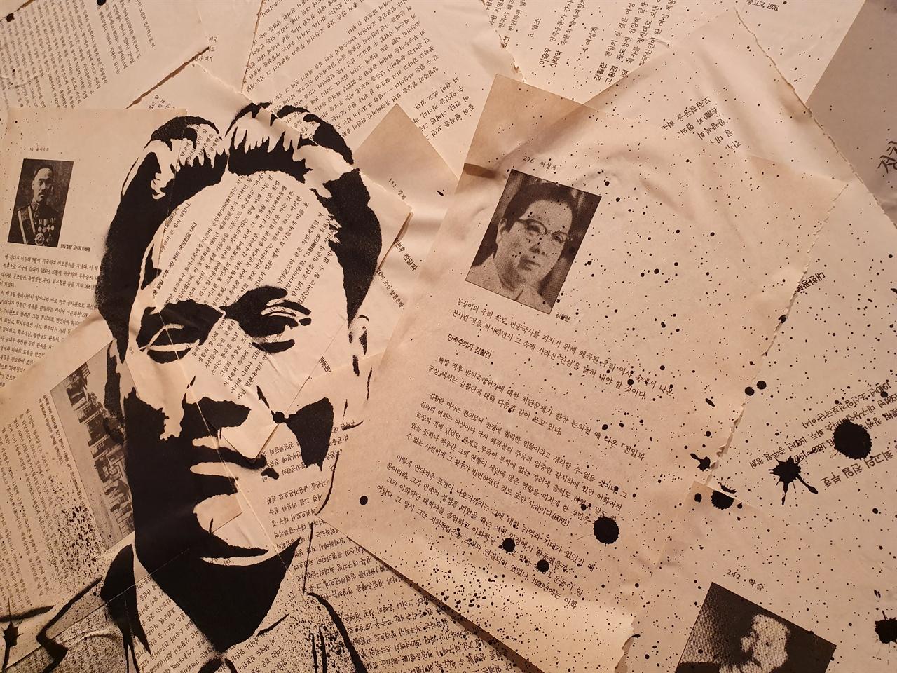 이완용과 김활란, 윤치호 등 친일반민족행위자들의 사진 위에 그려진 윤봉길 의사 그라피티