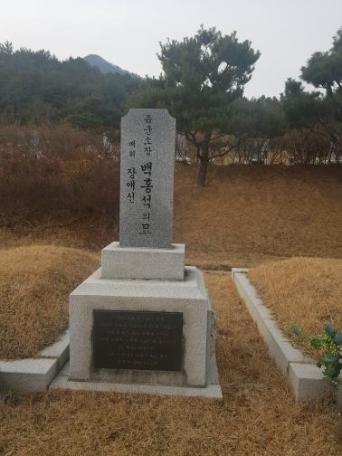 친일파 백홍석의 묘 백홍석은 일본군에 배속되어 중좌의 직위까지 오른 친일파다.