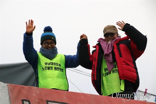부산에서 도보로 일주일만에 영남대의료원에 도착한 김진숙 민주노총 지도위원이 박문진 영남대의료원 해고노동자와 함께 이들을 응원하는 참가자들을 향해 두 손을 들어 흔들고 있다.
