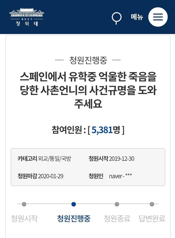 청와대 국민청원 게시판에 올라온 청원글.