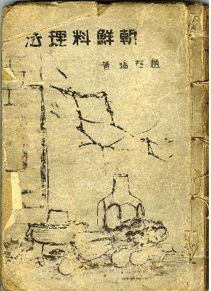 2019년 서울 미래유산에 선정된 '조선요리법'(1939년 출간). 서울 양반 가문의 음식을 알기 쉽게 서술한 요리책이다.