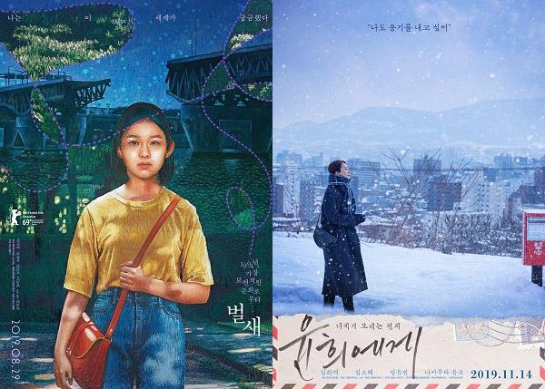 한국독립영화로 10만 관객을 넘긴 <벌새>와 <윤희에게>