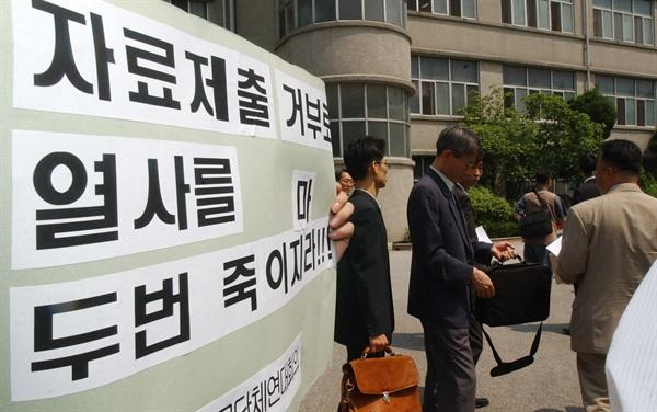 2004년 6월 9일, 당시 의문사진상규명위원회 조사관들이 80~90년대 강제징집 녹화사업에 당시 보안사령부가 개입한 의혹이 있는 사건들의 자료 열람등 실지조사를 위해 추모단체연대회의 회원들의 피켓시위를 지나 서울 종로구 기무사령부에 들어서고 있다.
