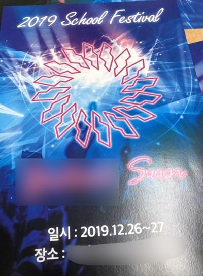 충남 예산의 한 고등학교 학생회가 학교 축제 홍보 포스터에 성범죄로 논란을 빚은 버닝썬 문양을 사용해 물의를 빚고 있다.